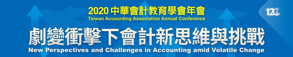 2020中華會計教育學會年會