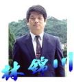 林錦川 照片