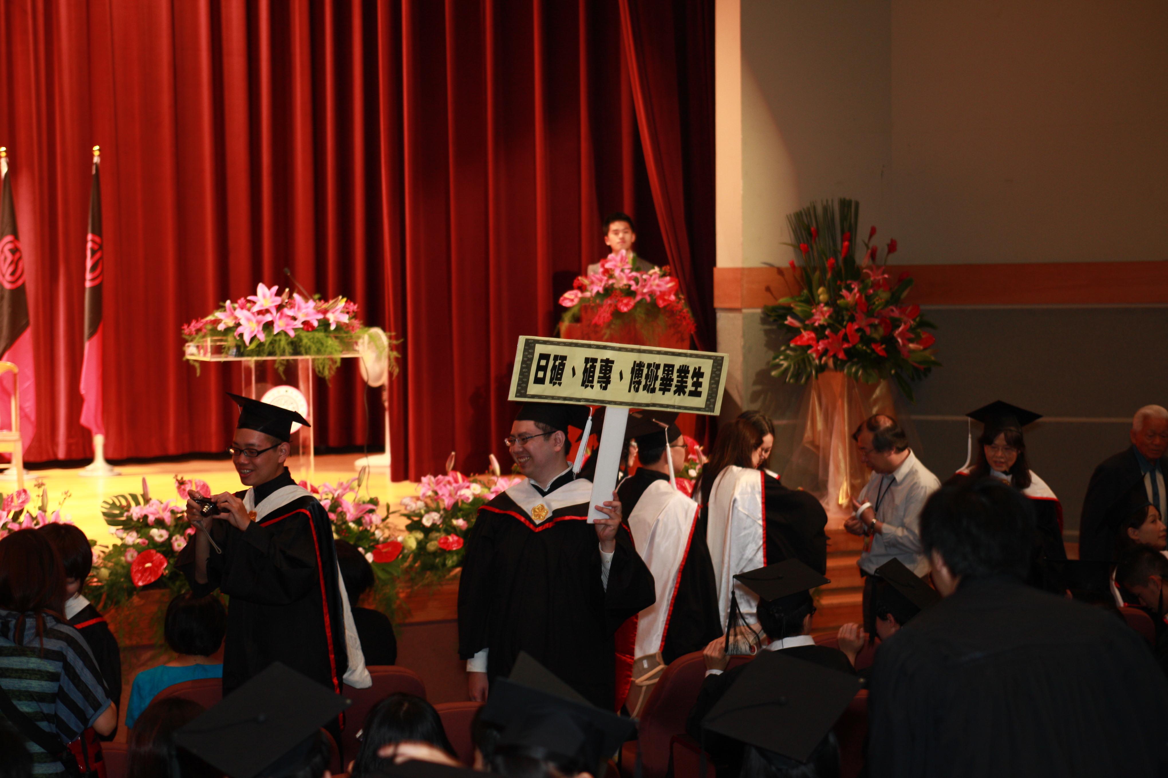 畢業生入場