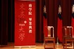 100學年度商學院畢業典禮(會計、國貿、資管、商進)