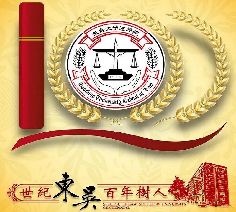 關於東吳法律的各種影片介紹