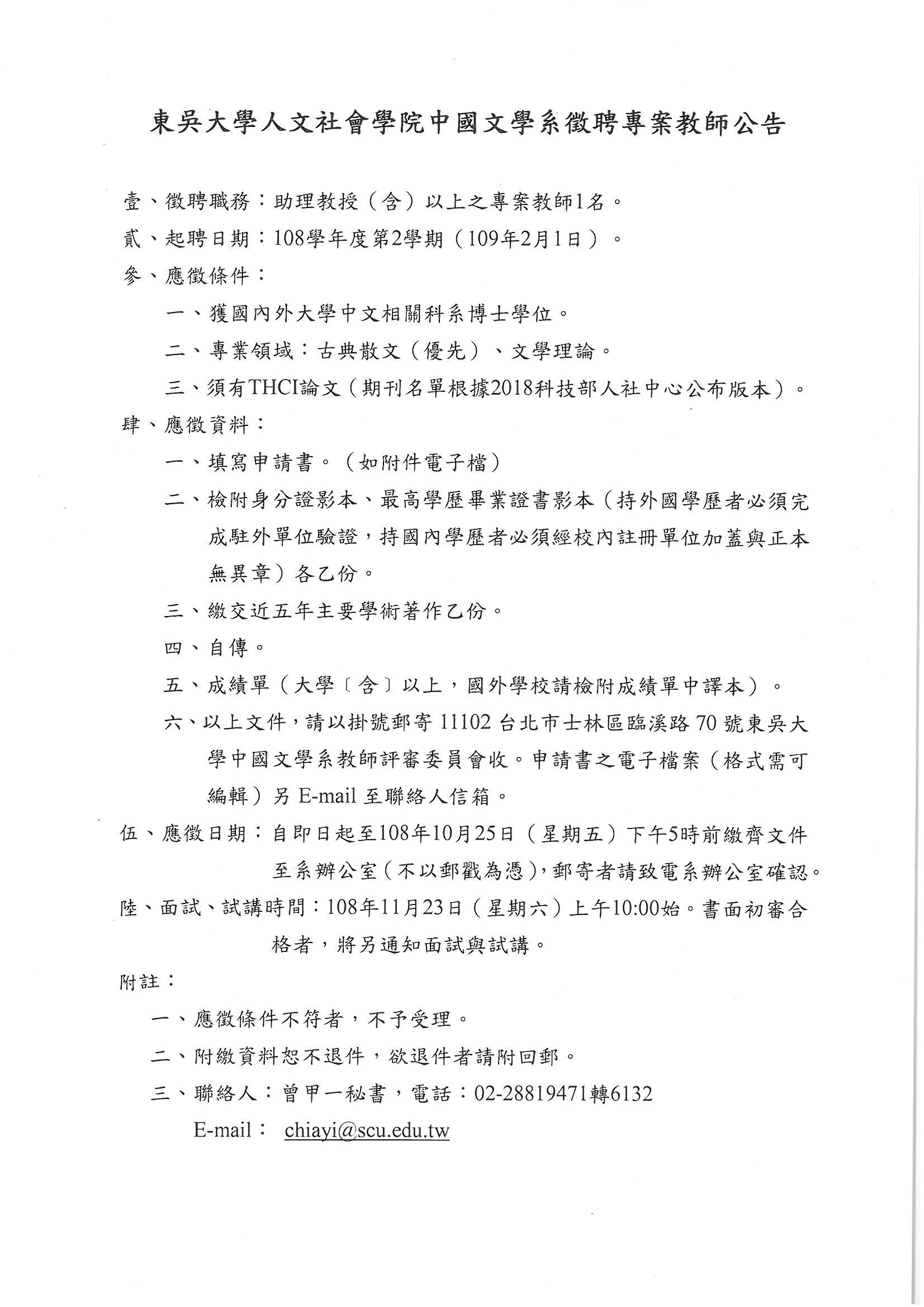 東吳大學人文社會學院中國文學系108學年度第2學期徵聘專案教師公告