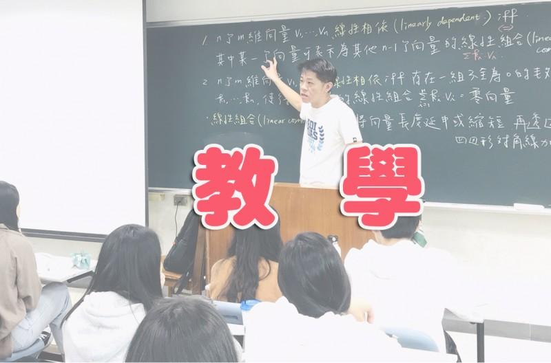 東吳大學 經濟學系教師獲得教學傑出及優良教師