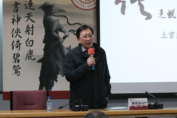 教師 「劉兆玄」老師照片