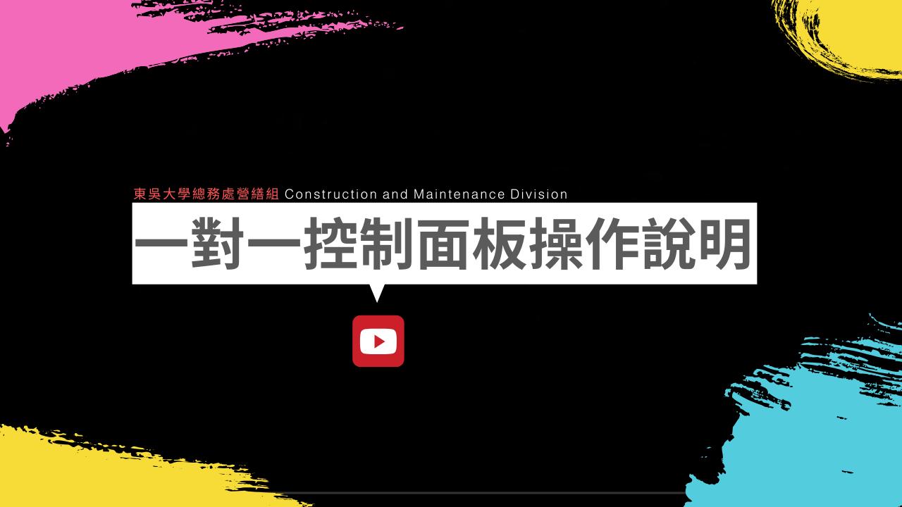 多媒體名稱:城中校區鑄秋大樓(二大樓)冷氣空調一對一台風機面板操作影片