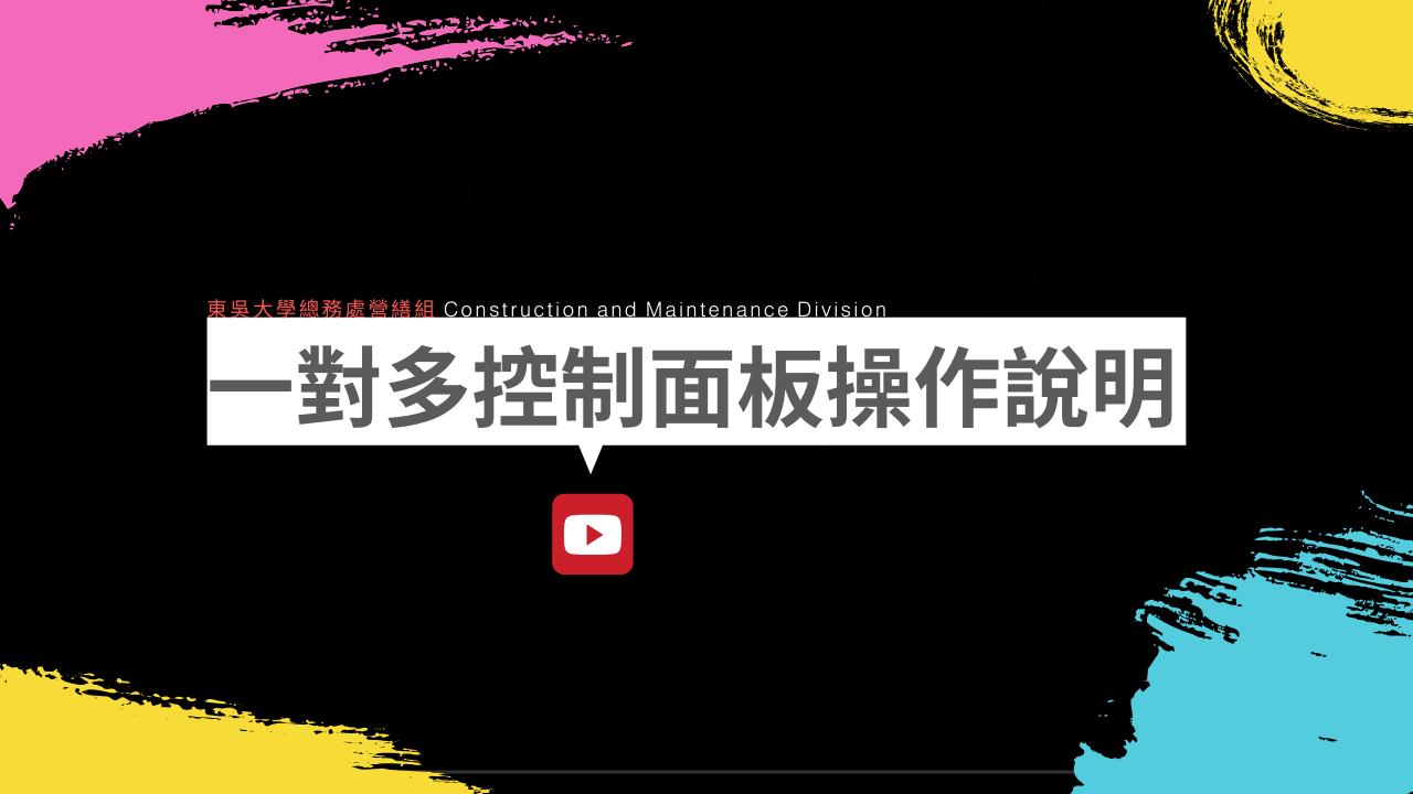 多媒體名稱:城中校區鑄秋大樓(二大樓)冷氣空調一對多台風機面板操作影片