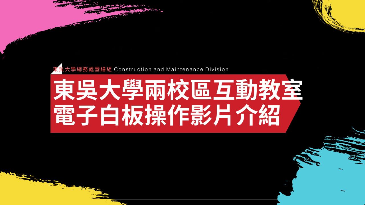 多媒體名稱:東吳大學兩校區互動教室電子白板操作影片