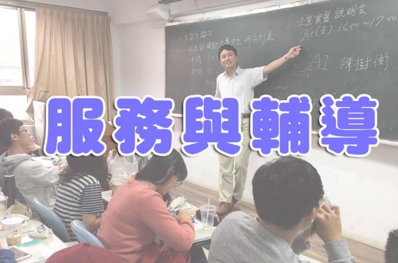 東吳大學經濟學系教師榮獲輔導與服務優良教師