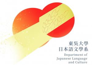 東吳大學日本語文學系學士班簡介