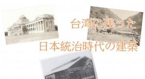 109-2 日語會話(二)台湾に残った日本統治時代の建築 李承澤 指導:吳美嬅老師