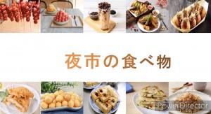 109-2 日語會話(二)夜市の食べ物 汪庭妤 指導:吳美嬅老師