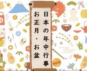109 日本文化概論 日本の年中行事 謝儀蓁、蔡沂璇、蒲郁捷、劉其瑄 指導老師:吳美嬅老師