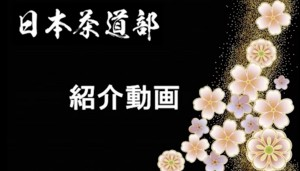 109 日本文化概論 日本茶道社 陳冠宏 指導老師:吳美嬅老師