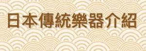 109 日本文化概論 日本傳統樂器 黃品喬、黃瀚陞、傅浩維、林柏易 指導老師:吳美嬅老師