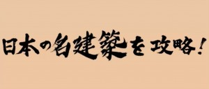 109 日本文化概論 建築 吳芷彤、鄭心瑜、許絲淇、翁韻雯 指導老師:吳美嬅老師