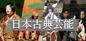 109 日本文化概論 古典藝能 張雅伃、顧詠菱、林家盈、唐中亭 指導老師:吳美嬅老師