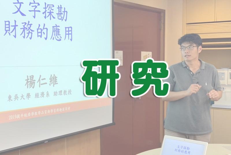 東吳大學經濟學系教師榮獲研究傑出與研究優良獎勵與學術研究獎助「研究論著獎勵」獲獎名單