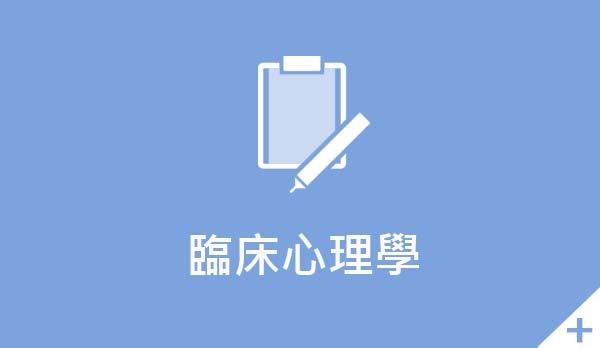點選查閱【臨床心理學】頁面