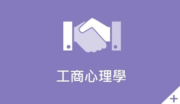 點選查閱【工商心理學】頁面