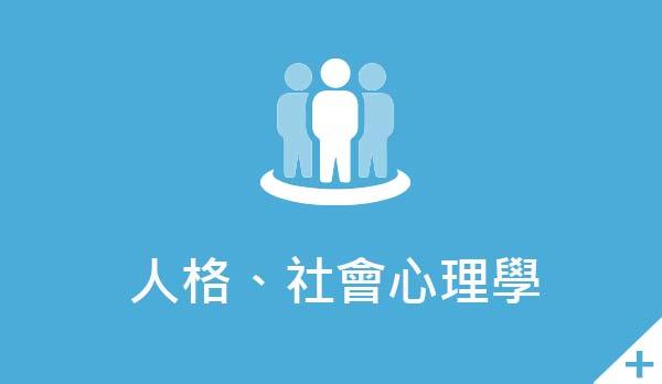 點選查閱【人格社會心理學】頁面