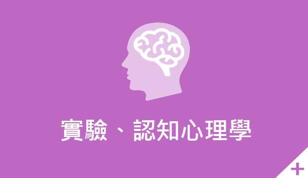 點選查閱【實驗認知心理學】頁面